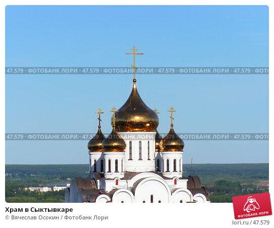 Купить «Храм в Сыктывкаре», фото № 47579, снято 19 апреля 2018 г. (c) Вячеслав Осокин / Фотобанк Лори