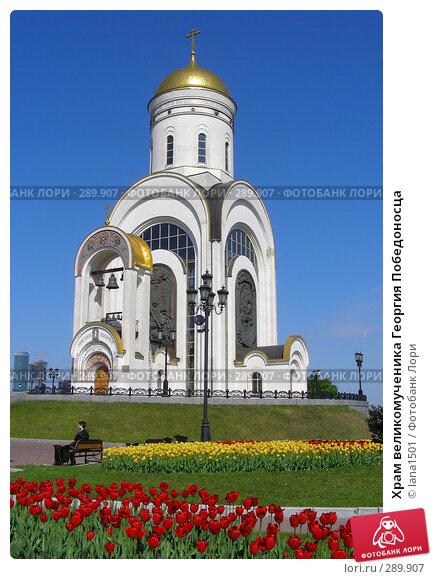 Храм великомученика Георгия Победоносца, эксклюзивное фото № 289907, снято 8 мая 2008 г. (c) lana1501 / Фотобанк Лори
