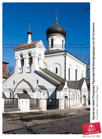 Храм во имя Покрова Пресвятой Богородицы на Остоженке, фото № 51735, снято 24 марта 2007 г. (c) urchin / Фотобанк Лори