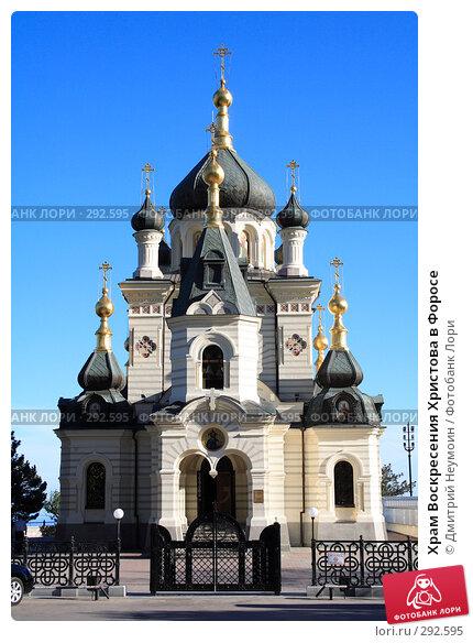 Храм Воскресения Христова в Форосе, эксклюзивное фото № 292595, снято 23 апреля 2008 г. (c) Дмитрий Неумоин / Фотобанк Лори