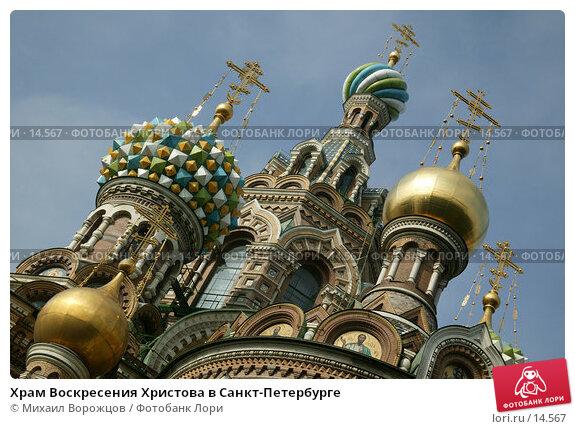 Купить «Храм Воскресения Христова в Санкт-Петербурге», фото № 14567, снято 23 сентября 2007 г. (c) Михаил Ворожцов / Фотобанк Лори