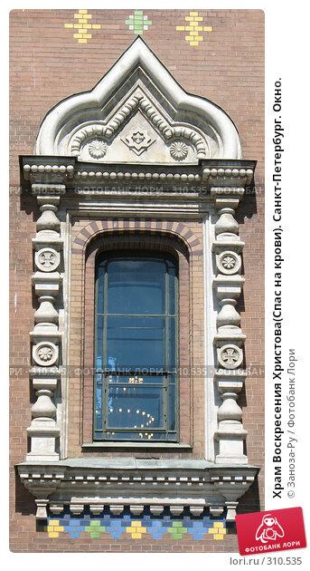 Храм Воскресения Христова(Спас на крови). Санкт-Петербург. Окно., фото № 310535, снято 1 июня 2008 г. (c) Заноза-Ру / Фотобанк Лори
