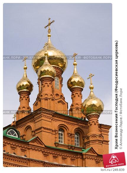 Храм Вознесения Господня (Феодосиевская церковь), фото № 249839, снято 12 апреля 2008 г. (c) Александр Лядов / Фотобанк Лори