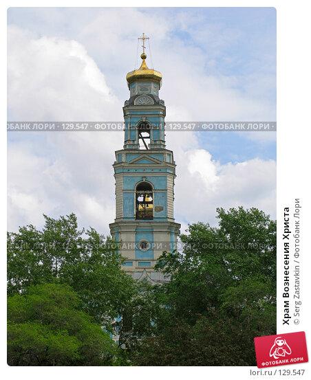 Храм Вознесения Христа, фото № 129547, снято 10 июня 2005 г. (c) Serg Zastavkin / Фотобанк Лори