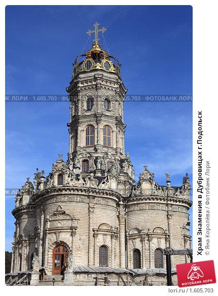 Купить «Храм Знамения в Дубровицах г.Подольск», эксклюзивное фото № 1605703, снято 2 апреля 2010 г. (c) Яна Королёва / Фотобанк Лори