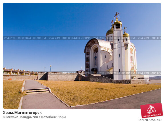 Храм.Магнитогорск, фото № 254739, снято 12 апреля 2008 г. (c) Михаил Мандрыгин / Фотобанк Лори