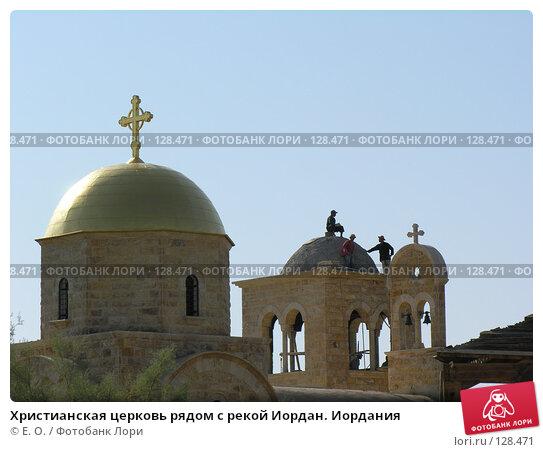 Христианская церковь рядом с рекой Иордан. Иордания, фото № 128471, снято 26 ноября 2007 г. (c) Екатерина Овсянникова / Фотобанк Лори