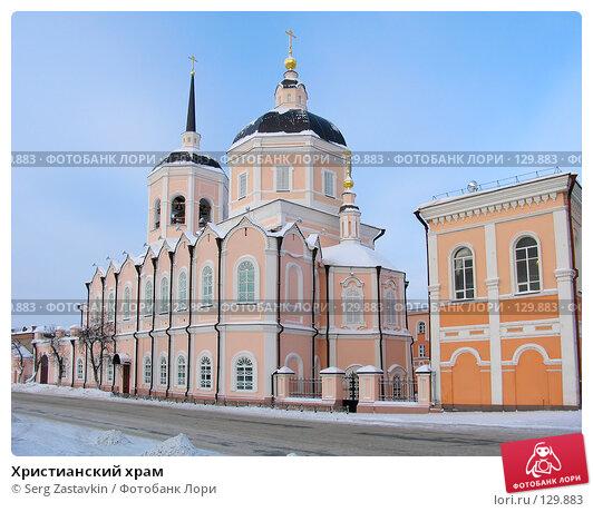 Христианский храм, фото № 129883, снято 22 декабря 2004 г. (c) Serg Zastavkin / Фотобанк Лори