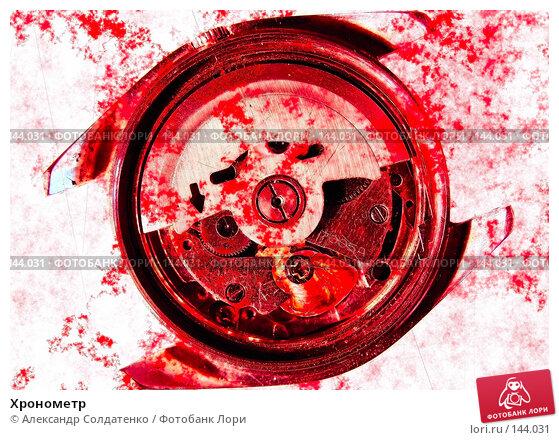Купить «Хронометр», фото № 144031, снято 18 апреля 2018 г. (c) Александр Солдатенко / Фотобанк Лори