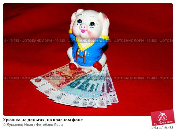 Хрюшка на деньгах, на красном фоне, фото № 19483, снято 28 января 2007 г. (c) Лукьянов Иван / Фотобанк Лори