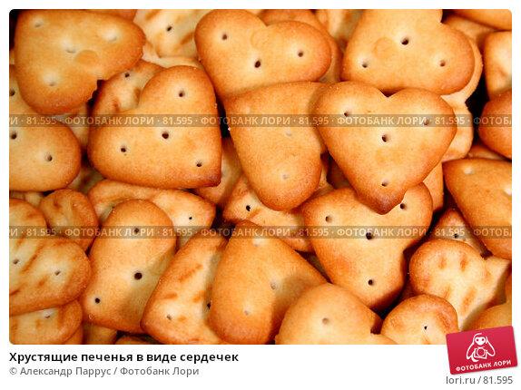 Хрустящие печенья в виде сердечек, фото № 81595, снято 2 января 2007 г. (c) Александр Паррус / Фотобанк Лори