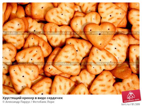 Купить «Хрустящий крекер в виде сердечек», фото № 81599, снято 2 января 2007 г. (c) Александр Паррус / Фотобанк Лори