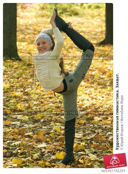Художественная гимнастика. Захват., фото № 112211, снято 26 сентября 2017 г. (c) Юрий Егоров / Фотобанк Лори