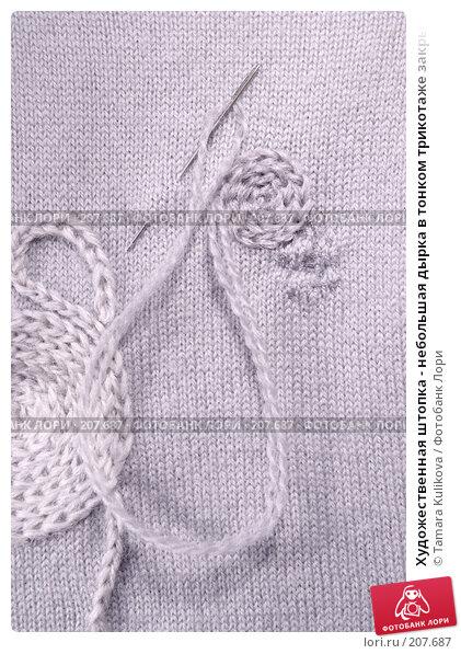 Художественная штопка - небольшая дырка в тонком трикотаже закрывается фриформ-вышивкой, фото № 207687, снято 22 февраля 2008 г. (c) Tamara Kulikova / Фотобанк Лори