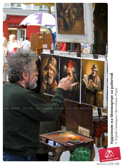 Купить «Художник на Монмартре за работой», фото № 275195, снято 20 июня 2007 г. (c) Юрий Синицын / Фотобанк Лори