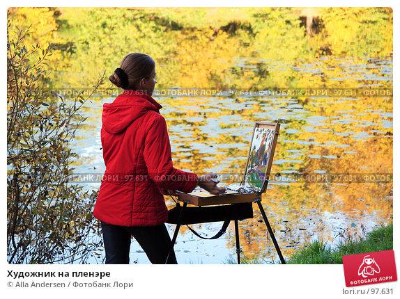 Художник на пленэре, фото № 97631, снято 1 октября 2007 г. (c) Alla Andersen / Фотобанк Лори