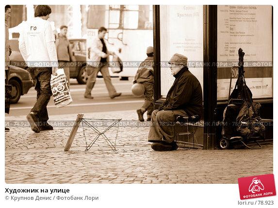 Художник на улице, фото № 78923, снято 1 августа 2007 г. (c) Крупнов Денис / Фотобанк Лори