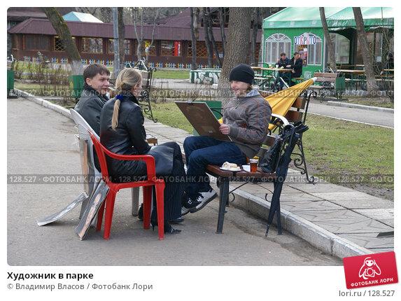 Художник в парке, фото № 128527, снято 3 мая 2007 г. (c) Владимир Власов / Фотобанк Лори