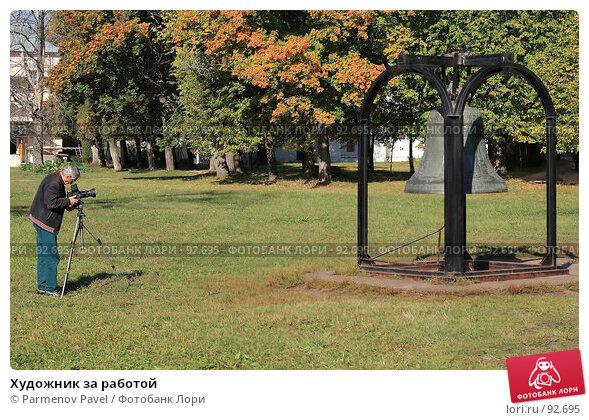 Художник за работой, фото № 92695, снято 19 сентября 2007 г. (c) Parmenov Pavel / Фотобанк Лори
