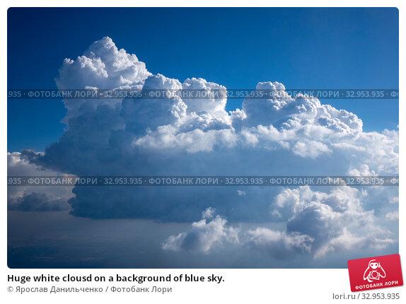 Huge white clousd on a background of blue sky. Стоковое фото, фотограф Ярослав Данильченко / Фотобанк Лори