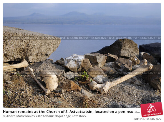 Human remains at the Church of S. Astvatsatsin, located on a peninsula... Стоковое фото, фотограф Andre Maslennikov / age Fotostock / Фотобанк Лори