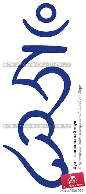 Хунг - сакральный звук, иллюстрация № 336079 (c) крижевская юлия валерьевна / Фотобанк Лори