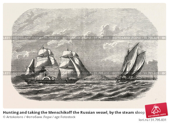 Hunting and taking the Menschikoff the Russian vessel, by the steam sloop Cocyle in the White Sea near Archangel, Russia. engraving 1855 (2013 год). Редакционное фото, фотограф Artokoloro / age Fotostock / Фотобанк Лори