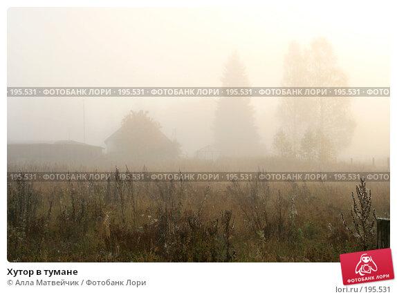 Хутор в тумане, фото № 195531, снято 30 сентября 2007 г. (c) Алла Матвейчик / Фотобанк Лори