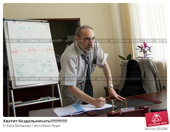 Хватит бездельничать!!!!!!!!!!!!!!, фото № 65039, снято 22 июля 2007 г. (c) Катя Белякова / Фотобанк Лори