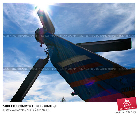 Хвост вертолета сквозь солнце, фото № 132123, снято 6 июля 2004 г. (c) Serg Zastavkin / Фотобанк Лори