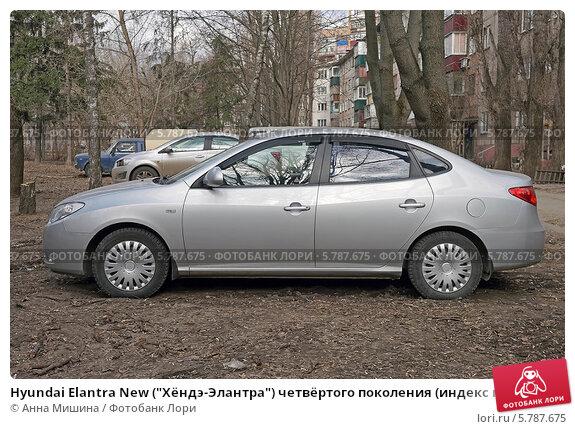 """Купить «Hyundai Elantra New (""""Хёндэ-Элантра"""") четвёртого поколения (индекс производителя HD, клубный индекс J4)», фото № 5787675, снято 29 марта 2014 г. (c) Анна Мишина / Фотобанк Лори"""