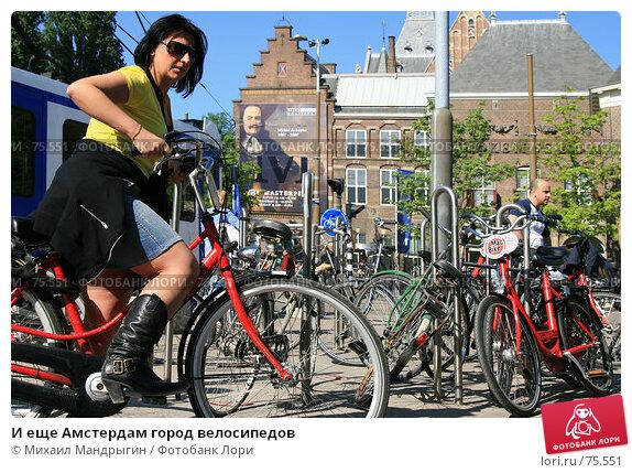 И еще Амстердам город велосипедов, фото № 75551, снято 5 января 2005 г. (c) Михаил Мандрыгин / Фотобанк Лори