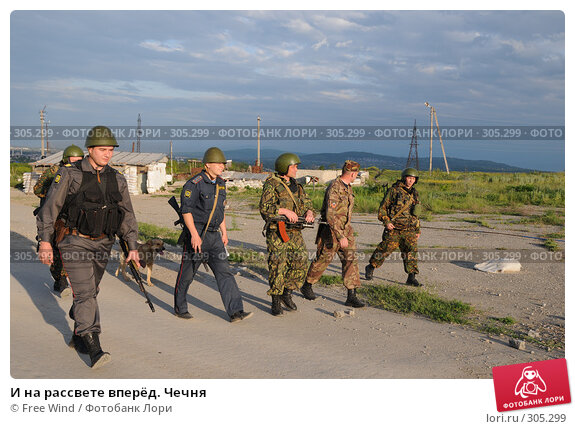И на рассвете вперёд. Чечня, эксклюзивное фото № 305299, снято 17 мая 2008 г. (c) Free Wind / Фотобанк Лори