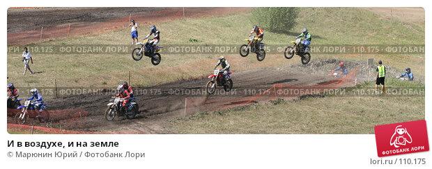 И в воздухе, и на земле, фото № 110175, снято 12 августа 2007 г. (c) Марюнин Юрий / Фотобанк Лори