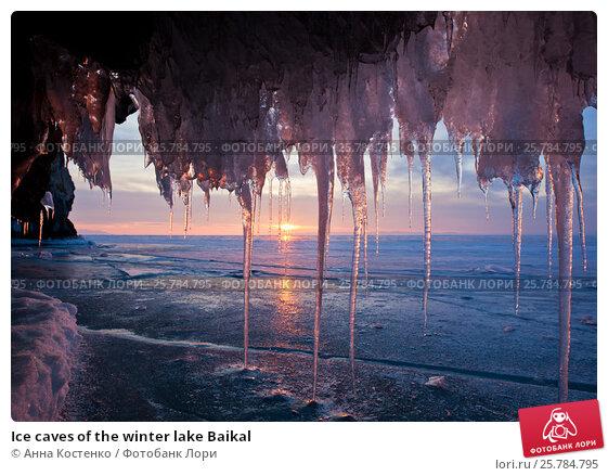 Купить «Ice caves of the winter lake Baikal», фото № 25784795, снято 15 марта 2014 г. (c) Анна Костенко / Фотобанк Лори