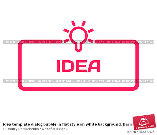 Купить «Idea template dialog bubble in flat style on white background. Basis with lamp icon for various word of plot. Stamp for quotes to cards, banners, labels, notes, blog article. Vector», иллюстрация № 26817323 (c) Dmitry Domashenko / Фотобанк Лори