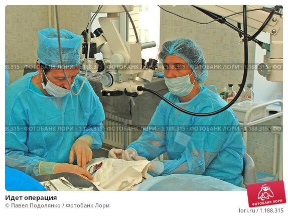 Купить «Идет операция», фото № 1188315, снято 1 июля 2006 г. (c) Павел Подолянко / Фотобанк Лори