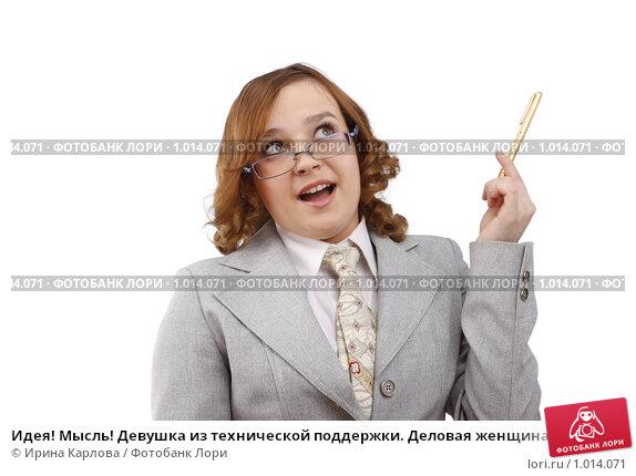 Купить «Идея! Мысль! Девушка из технической поддержки. Деловая женщина держит ручку», фото № 1014071, снято 1 апреля 2009 г. (c) Ирина Карлова / Фотобанк Лори