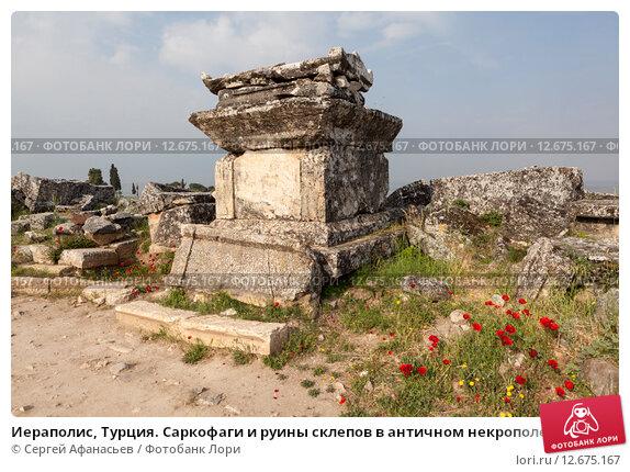Купить «Иераполис, Турция. Саркофаги и руины склепов в античном некрополе.», фото № 12675167, снято 8 мая 2015 г. (c) Сергей Афанасьев / Фотобанк Лори