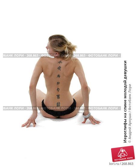 Иероглифы на спине молодой девушки, фото № 268863, снято 11 апреля 2008 г. (c) Андрей Аркуша / Фотобанк Лори