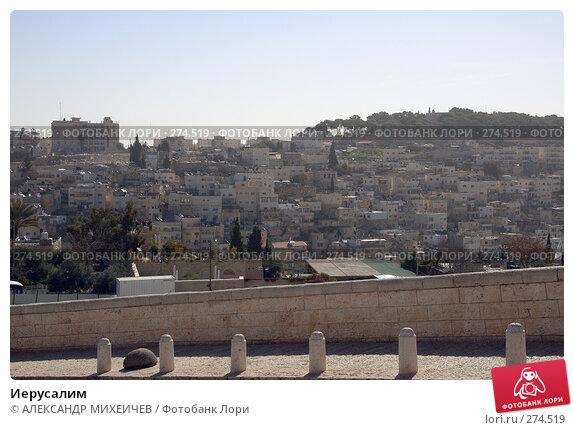 Купить «Иерусалим», фото № 274519, снято 22 февраля 2008 г. (c) АЛЕКСАНДР МИХЕИЧЕВ / Фотобанк Лори