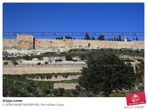 Купить «Иерусалим», фото № 274551, снято 22 февраля 2008 г. (c) АЛЕКСАНДР МИХЕИЧЕВ / Фотобанк Лори