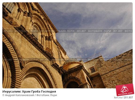 Иерусалим: Храм Гроба Господня, фото № 201807, снято 1 января 2008 г. (c) Андрей Каплановский / Фотобанк Лори