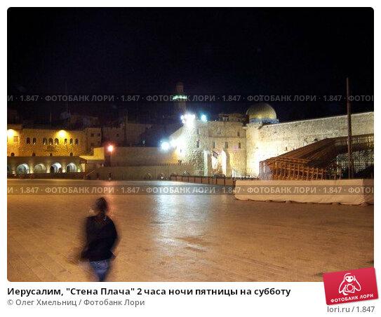 "Иерусалим, ""Стена Плача"" 2 часа ночи пятницы на субботу, фото № 1847, снято 1 апреля 2005 г. (c) Олег Хмельниц / Фотобанк Лори"