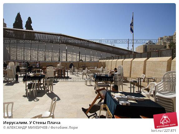 Иерусалим. У Стены Плача, фото № 227871, снято 22 февраля 2008 г. (c) АЛЕКСАНДР МИХЕИЧЕВ / Фотобанк Лори