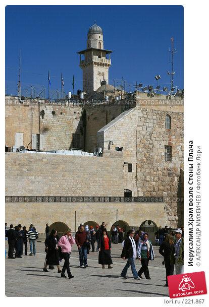 Купить «Иерусалим.Храм возле Стены Плача», фото № 221867, снято 22 февраля 2008 г. (c) АЛЕКСАНДР МИХЕИЧЕВ / Фотобанк Лори