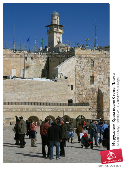Иерусалим.Храм возле Стены Плача, фото № 221871, снято 22 февраля 2008 г. (c) АЛЕКСАНДР МИХЕИЧЕВ / Фотобанк Лори