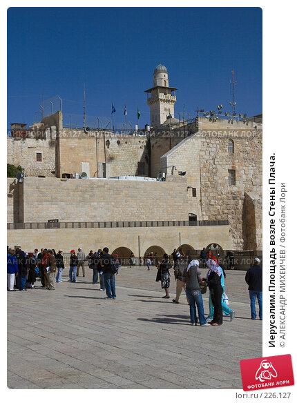 Иерусалим.Площадь возле Стены Плача., фото № 226127, снято 22 февраля 2008 г. (c) АЛЕКСАНДР МИХЕИЧЕВ / Фотобанк Лори