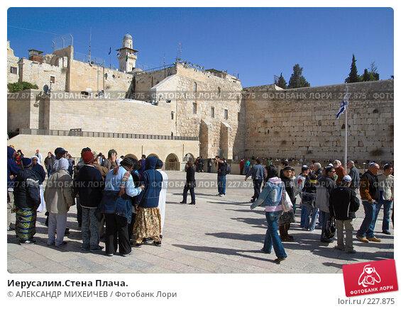 Иерусалим.Стена Плача., фото № 227875, снято 22 февраля 2008 г. (c) АЛЕКСАНДР МИХЕИЧЕВ / Фотобанк Лори