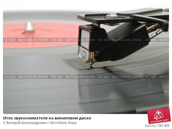 Игла звукоснимателя на виниловом диске, фото № 187403, снято 24 января 2008 г. (c) Валерий Александрович / Фотобанк Лори